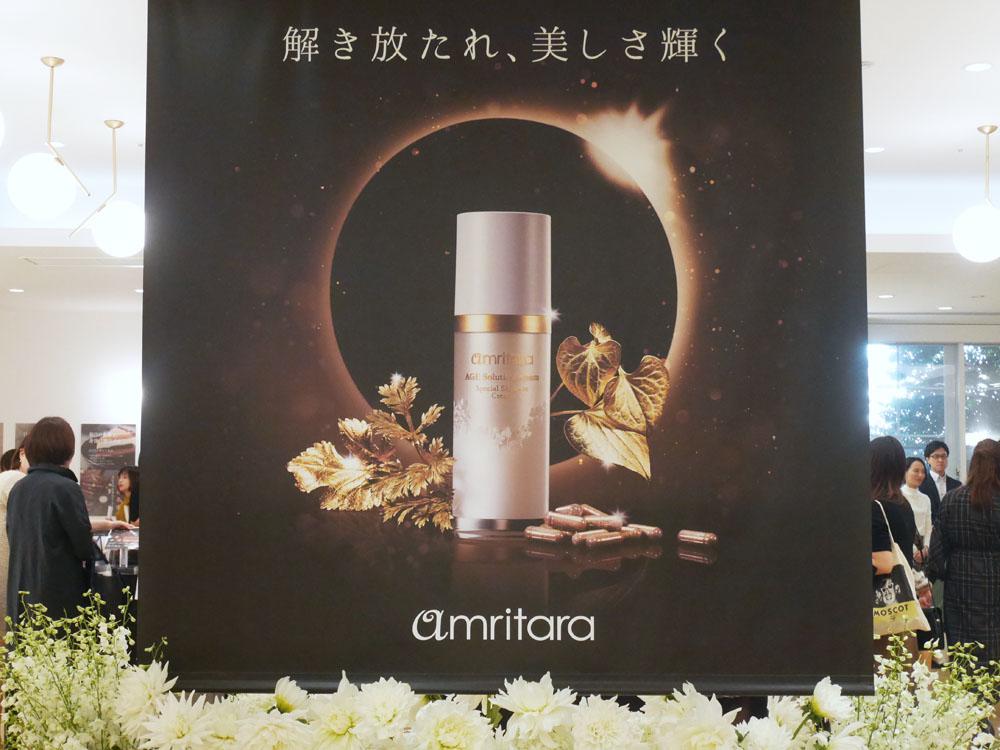 アムリターラ 新商品 エイジングケアシリーズ
