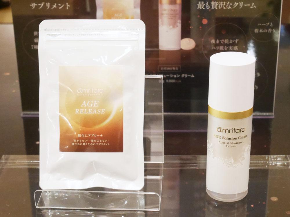 アムリターラ 新商品 エイジシリーズ