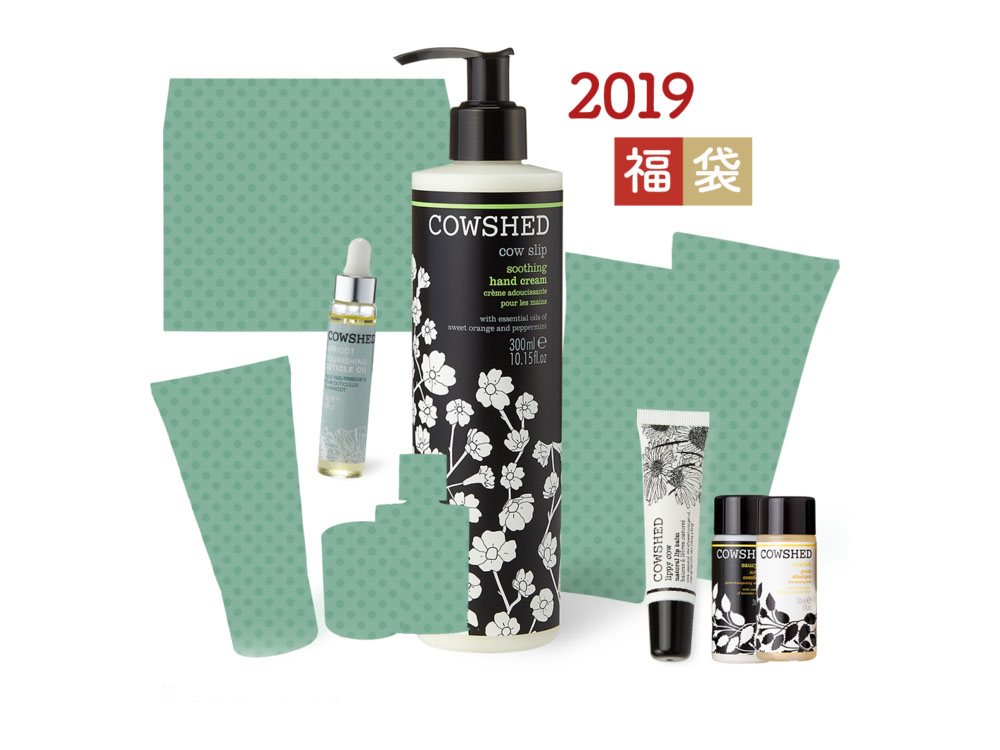 COWSHED2019福袋 ネタバレ