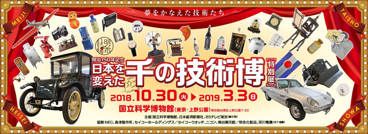 明治150年記念「日本を変えた千の技術博」