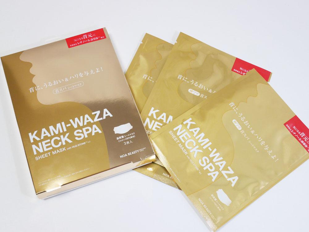 カミワザ 首専用シートマスク