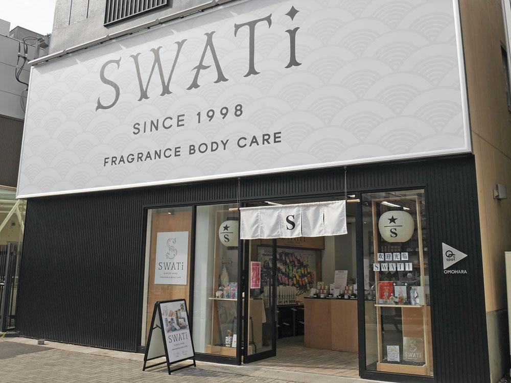 Swati スワティー 店舗