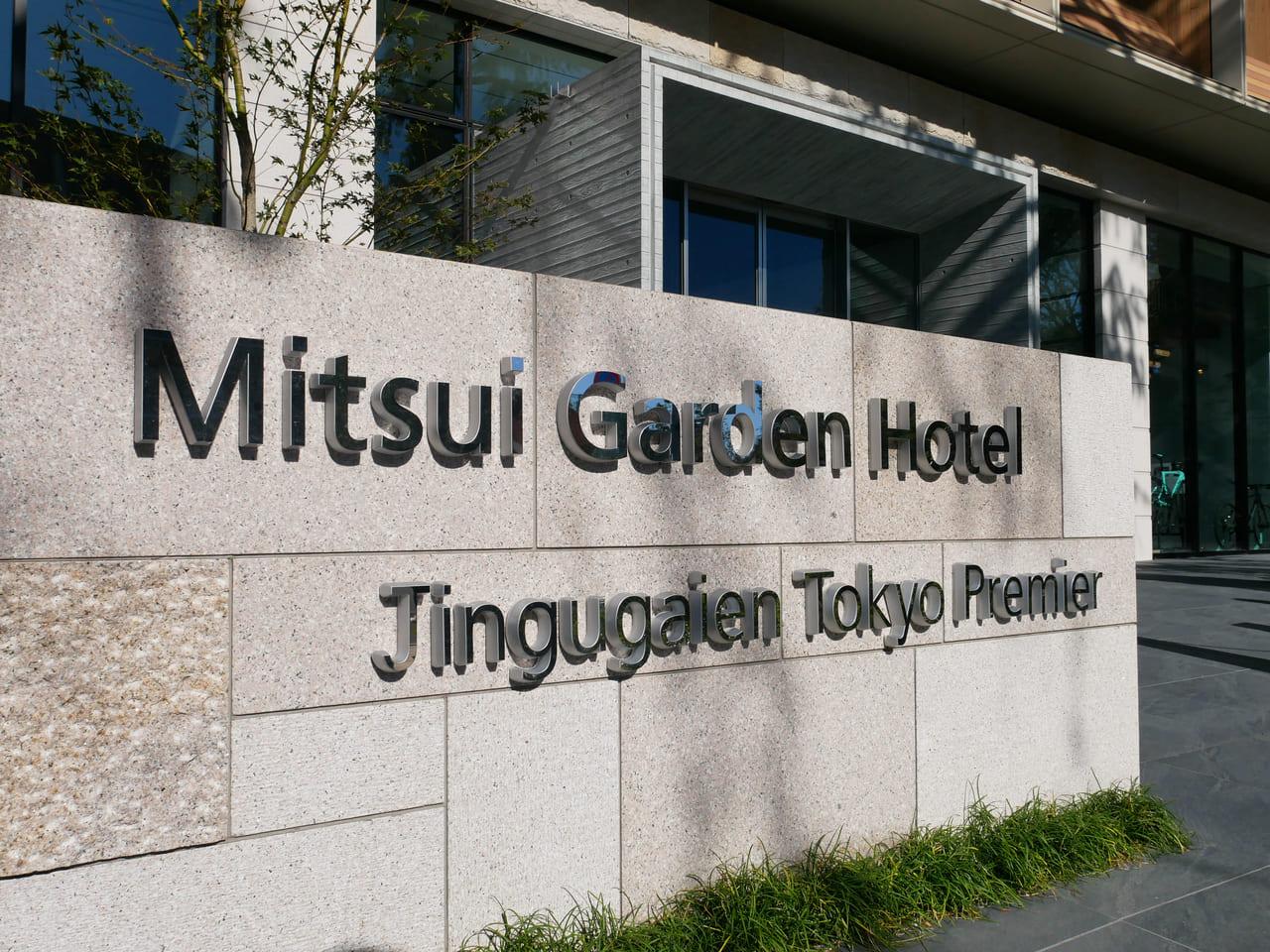 三井ガーデンホテル神宮外苑の杜プレミア 口コミ