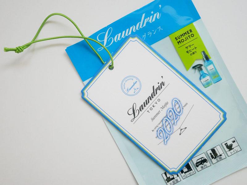 ランドリン ペーパーフレグランス 限定 サマーモヒートの香り