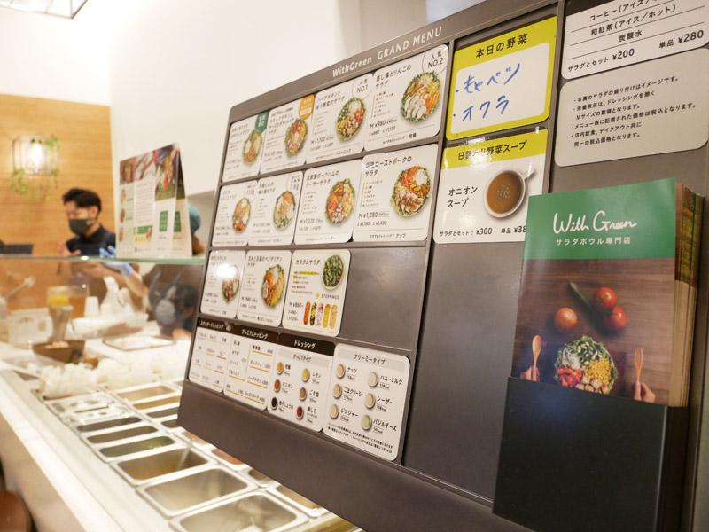 サラダ専門店 WithGreen