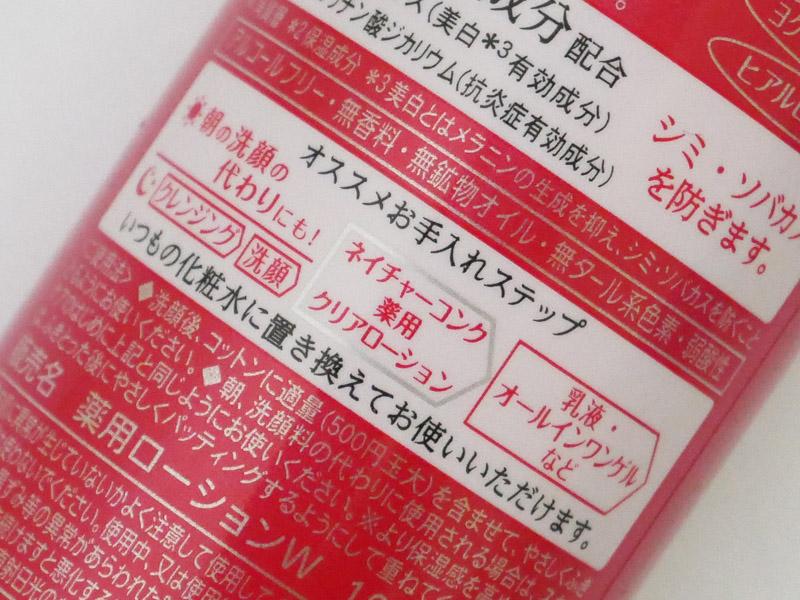 ナリス 拭き取り化粧水 使い方