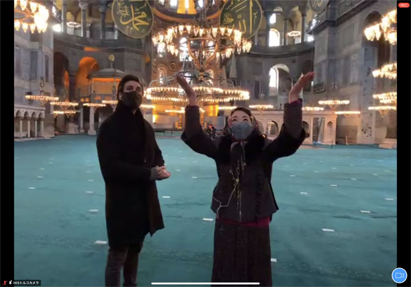 HIS オンラインツアー トルコ イスタンブール アヤソフィア