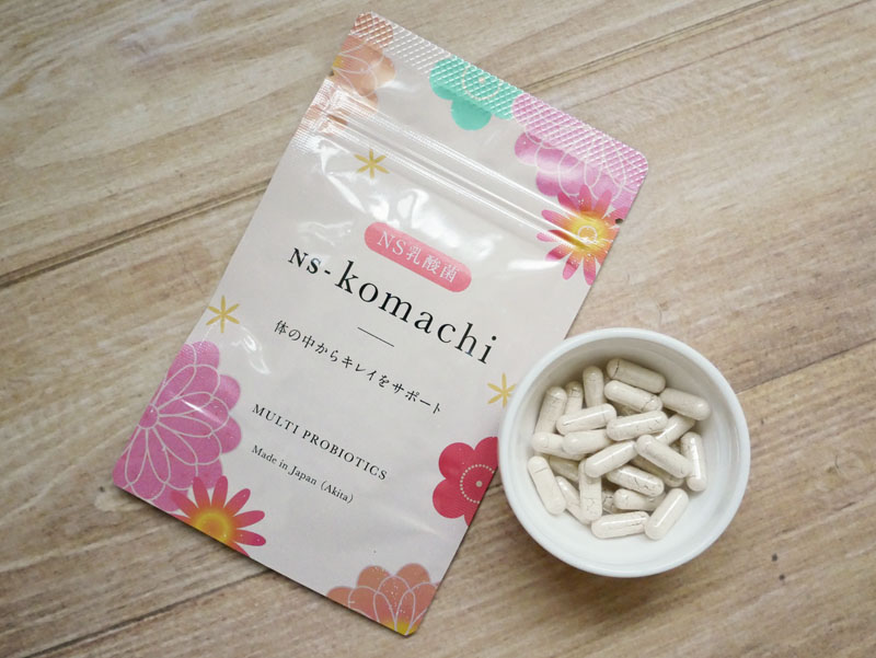 NS乳酸菌 NS-komachi 腸活サプリ 口コミ