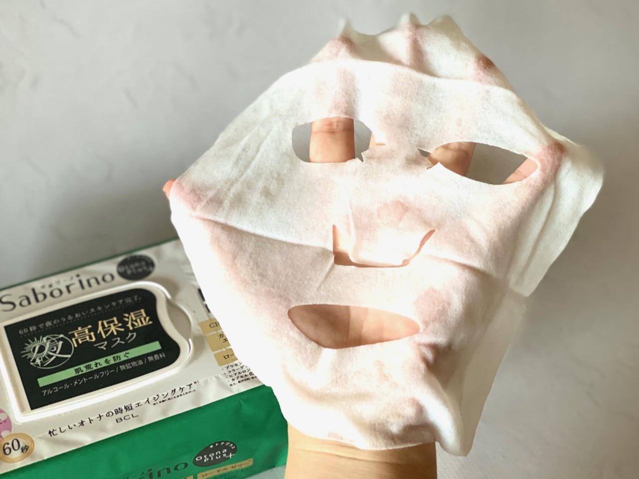 サボリーノ 夜マスク