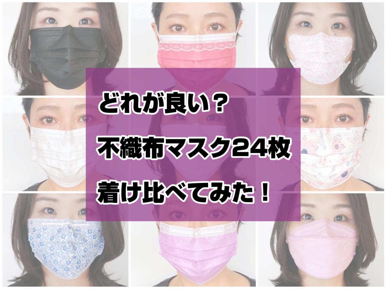 可愛い不織布マスク おすすめ